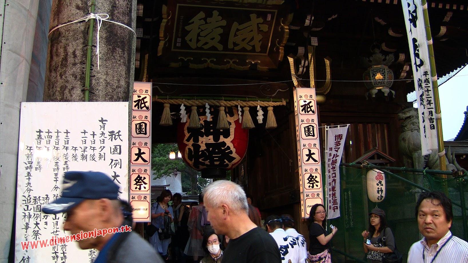 IMG_0554 Templo Kushida, Festival Yamakasa 2010 (Fukuoka) 15-07-2010