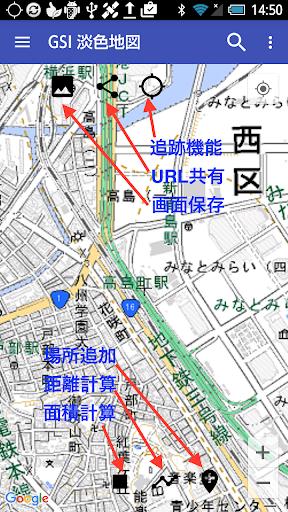 地理院地図++