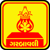 Garbavali Lyrics Gujarati Garba