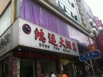 Quanzhou Hongyun Hotel