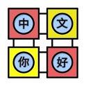 chinitor(چینی طور) icon
