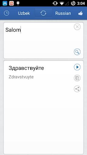 ウズベクロシア翻訳