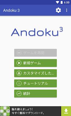 ナンプレ Andoku 3のおすすめ画像1