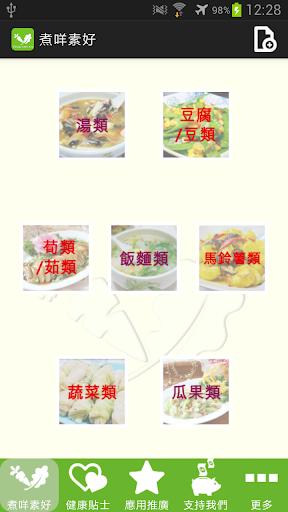 煮咩素好 - 素食食谱