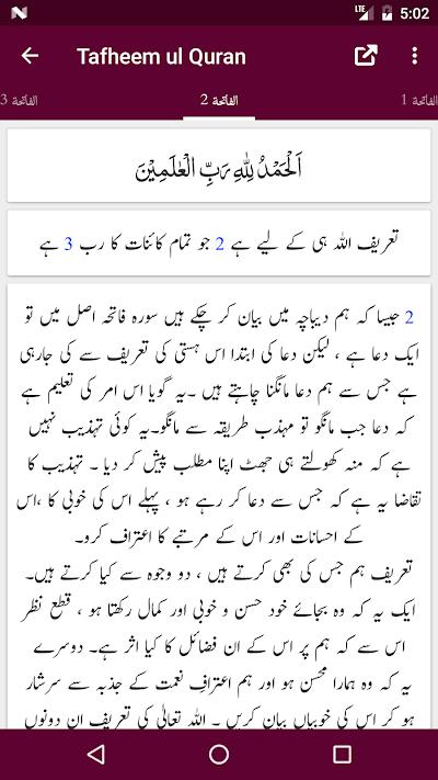 Quran Urdu Tarjuma - Gambar Islami