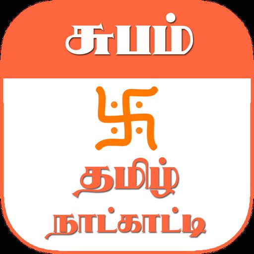 Subam Tamil Calendar