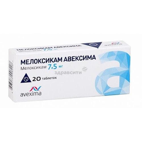Мелоксикам Авексима таблетки 7,5мг 20 шт.