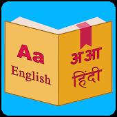 English to Hindi Dictionary !!