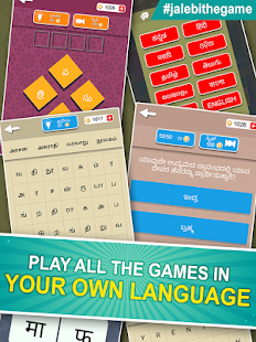 Game Jalebi - A Desi Adda With Ludo Snakes & Ladders APK for Windows Phone