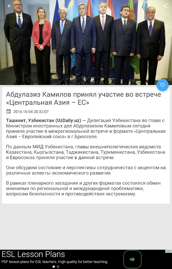 UzDaily.uz (Rus)- screenshot