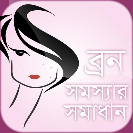 ব্রন সমস্যা সমাধান Beauty tips (app)