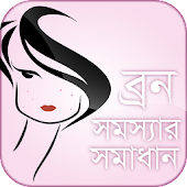 ব্রন সমস্যা সমাধান Beauty tips