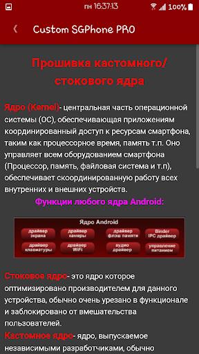 Custom sgphone pro apk download   apkpure. Co.