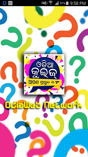 Odia Odisha Quiz 3.0.1 screenshots 1
