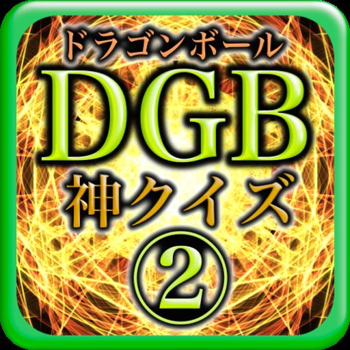 神クイズⅡ forドラゴンボール 娛樂 App LOGO-硬是要APP