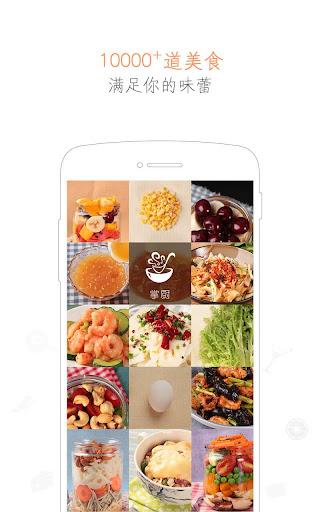 掌厨-中国特色美食菜谱视频大全