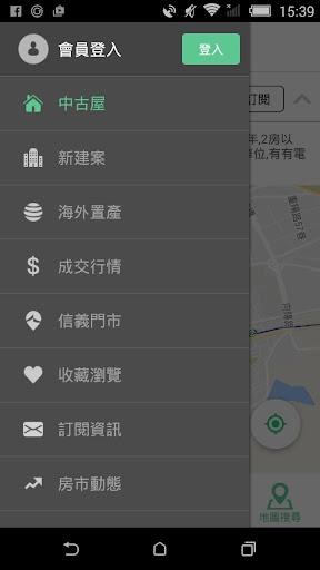 信義房屋-即時掌握房屋與行情資訊 screenshot 4
