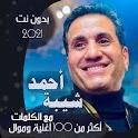 جميع اغاني احمد شيبه بدون نت مع الكلمات 2021 icon