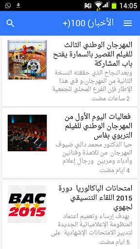 جريدة الصحراء التربوية