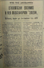 Photo: 12-9-1972 Εγκαίνια νέας σαιζόν με φιλικό Κοζάνη-ΑΕΚ