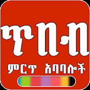 ጥበባዊ አባባሎች እና ጥቅሶች - Ethiopian Quote App Ethio App