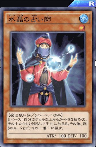 水晶の占い師