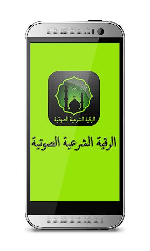 Ruqyah Islamic Offline