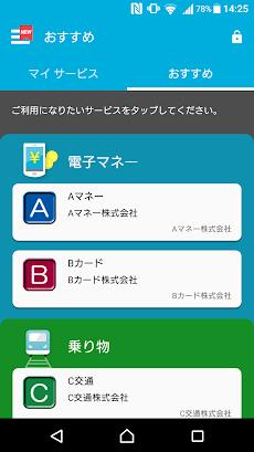 おサイフケータイ アプリのおすすめ画像2