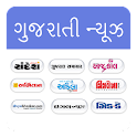 All Gujarati News Papers icon