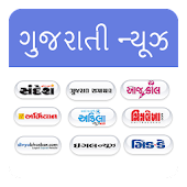 All Gujarati News Papers