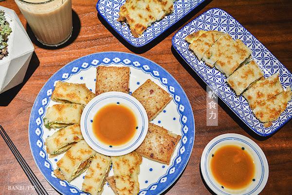台北信義區-軟食力 文青復古風早餐店與微脆的粉漿豆乳雞蛋餅 六張犁站美食