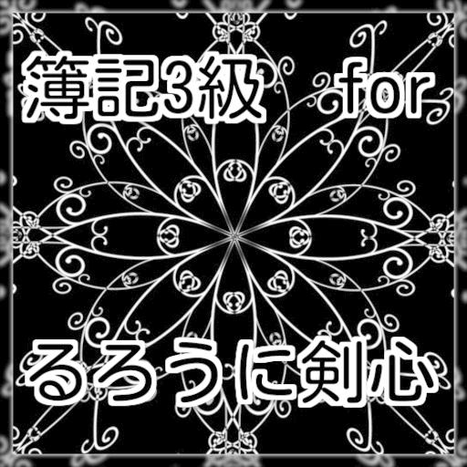 教育の簿記3級 for るろうに剣心 LOGO-記事Game