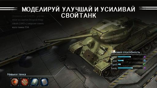 Iron Commander: Blitzkrieg 22.0 screenshots 20