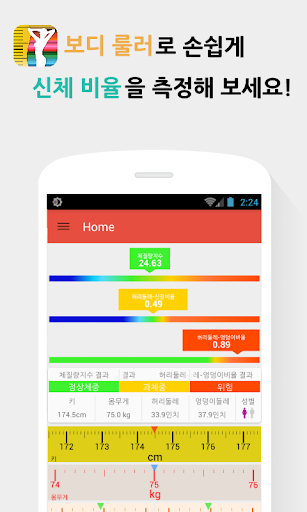 보디룰러 - 비만도 측정 체질량 BMI