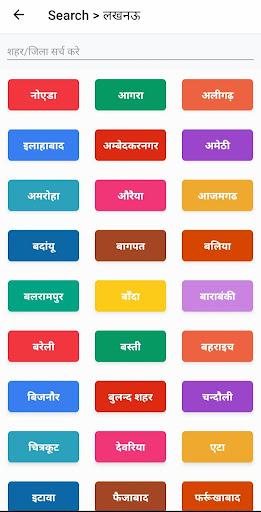 UP Hindi News (Local News) ss2