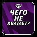 Чего не хватает icon
