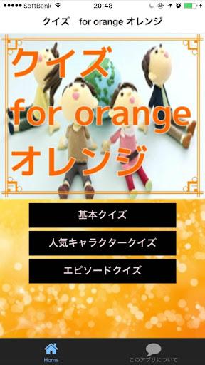 クイズ for Orange