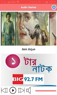 Bengali Audio Stories for PC-Windows 7,8,10 and Mac apk screenshot 14