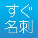 名刺作成・印刷【すぐ名刺】即日発送で簡単デザイン-無料アプリ icon