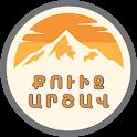 ՔՈՒԻԶ ԱՐՇԱՎ - QUIZ ARSHAV icon