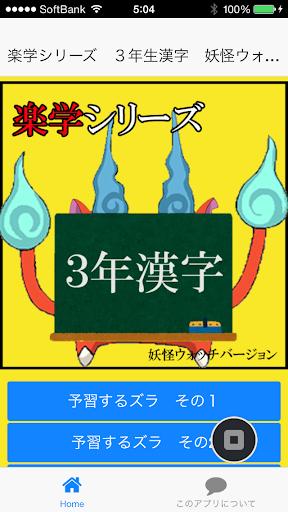 免費下載娛樂APP|楽学シリーズ 3年生漢字 妖怪ウォッチバージョン app開箱文|APP開箱王