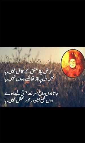 Download Mirza Ghalib Poetry in Urdu APK latest version App