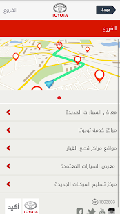 Toyota Kuwait- screenshot thumbnail
