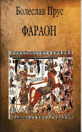 Фараон. Болеслав Прус
