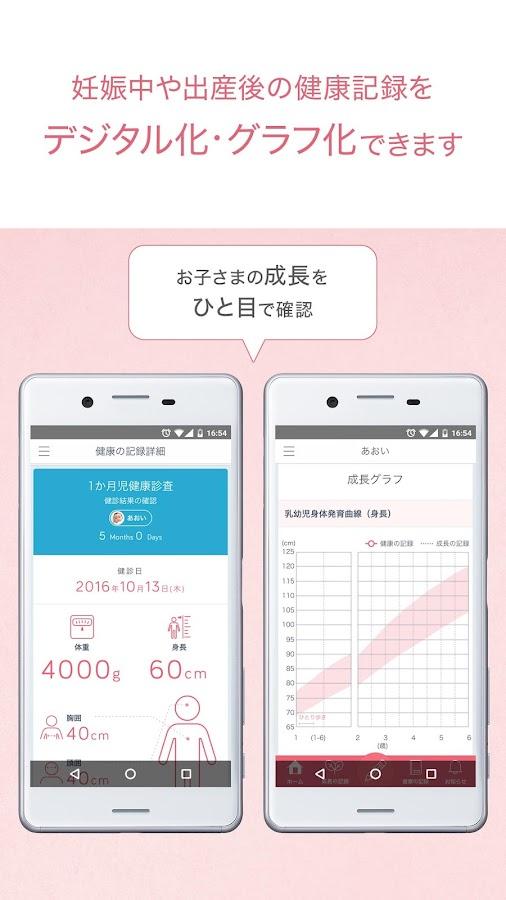 出 会 系 アプリ 無料 android