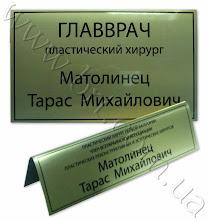 Photo: Таблички из золотистого металла: кабинетная, настольная