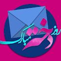 پیامک های تبریک روز دختر: sms روز دختر icon