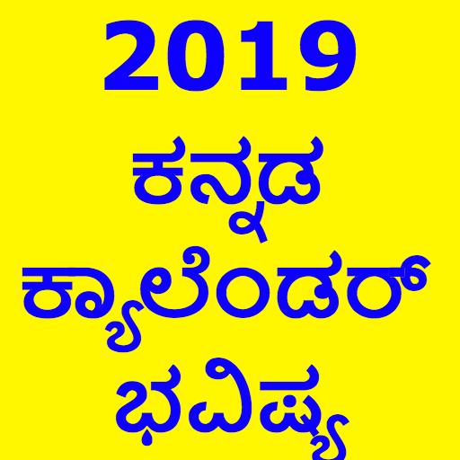 ಕ್ಯಾಲೆಂಡರ್ 2019 Kannada calendar