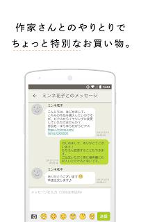 minne - ハンドメイドマーケットアプリ screenshot 04