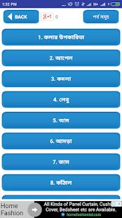 কোন ফল কেন খাবেন-Fruits Benefit in bangla for PC-Windows 7,8,10 and Mac apk screenshot 2